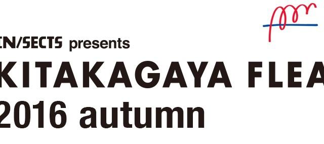 kitakagayaflea_autumn_main