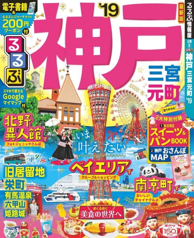 るるぶ 雑誌